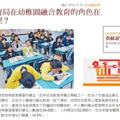 評論﹕教育局在幼稚園融合教育的角色在哪裡?