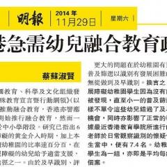 評論:香港急需幼兒融合教育政策