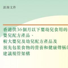 回應「有關香港供36個月以下嬰幼兒食用的配方產品和預先包裝食物的營養及健康聲稱的規管建議公眾諮詢」意見書