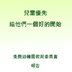 初步回應「免費幼稚園教育委員會報告書」
