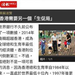 評論:香港需要設立另一個生「產」促進局?