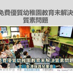 評論﹕免費優質幼稚園教育未解決質素問題