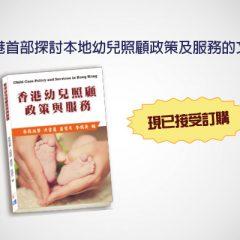 新書出版:《香港幼兒照顧政策與服務》
