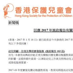 新聞稿:回應2017 年施政報告有關幼兒政策
