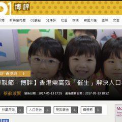 評論:香港需高效「催生」解決人口老化