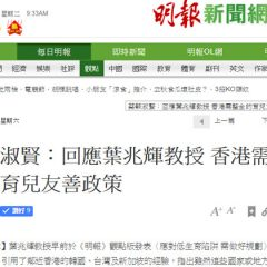 評論:回應葉兆輝教授 香港需整全的育兒友善政策