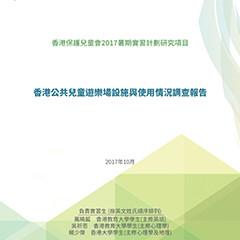 香港公共兒童遊樂場設施與使用情況調查