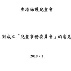 香港保護兒童會對成立「兒童事務委員會」的意見