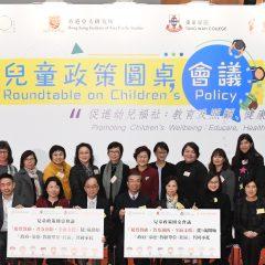 兒童政策圓桌會議