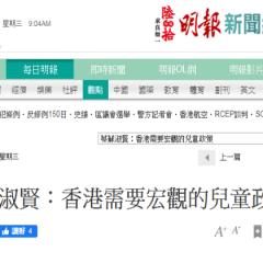 評論﹕香港需要宏觀的兒童政策