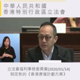 本會服務總監就《香港康復計劃方案》發表意見