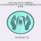 就香港法律改革委員會性罪行檢討的判刑及相關事項提出的意見書
